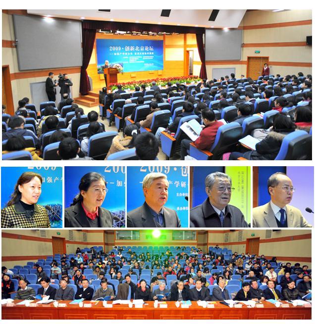 2009 Innovation Beijing Forum Held in CNU
