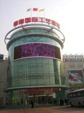 The international handicraft city of Qingdao travels  Qingdao of China