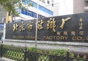 The enamel factory of Beijing travels  Beijing of China