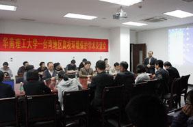 Environmental scholars from Taiwan visit SCUT