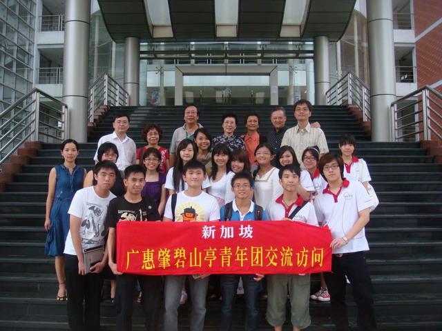 Delegation of Singapore Kwong Wai Siew Peck San Theng Visiting Jinan University