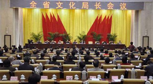 Changsha Hosted Directors' Conference of Hunan's Cultural Bureaus