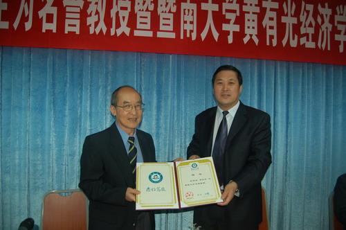 Professor Yew-Kwang Ng Appointed Honorary Professor of Jinan University