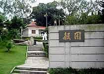 Yu garden travels  Xiamen of China