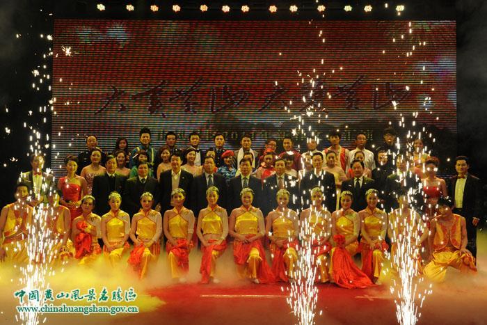 Mt.Huangshan 2011 Spring Festival Gala