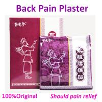 Magnetic plaster waist low back spine stabbing pain relieving medicated orthopedic Miaolaodi Muscle aches plaster