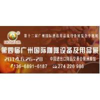 The 4rd Guangzhou International Coffee Equipment & Supplies Fair