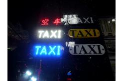 new led taxi cab top sign light lamp roof magnetic white. Black Bedroom Furniture Sets. Home Design Ideas
