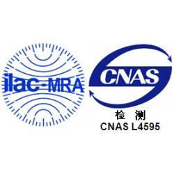 China LED lighting South Africa LOA Testing/ISO/IEC 17025 CNAS Testing,SANS IEC 60598,SANS IEC 60065,SANS IEC 60335 on sale